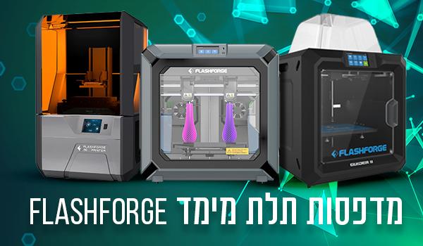 מדפסות תלת מימד Flashforge